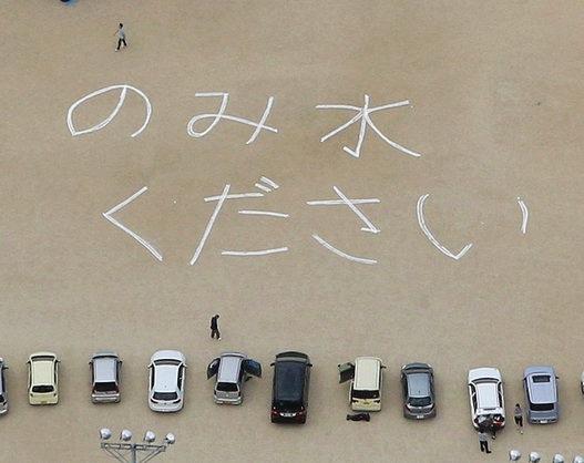熊本地震.jpg