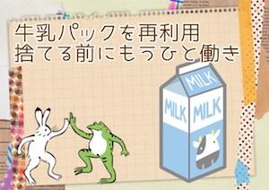 牛乳パック.jpg