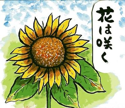 花は咲く.jpg