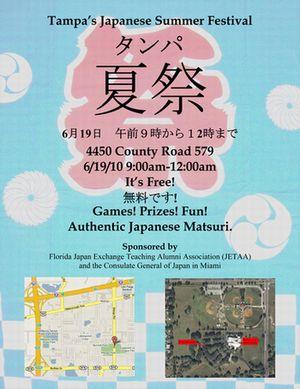 natsumatsuri-flyer10.jpg