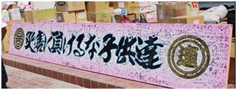April Tohoku Letter (16).jpg