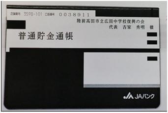 April Tohoku Letter (24).jpg