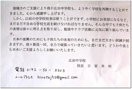 April Tohoku Letter.jpg