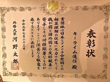 Gaimudaijin Hyoushou jyo 2019 Oct.jpg