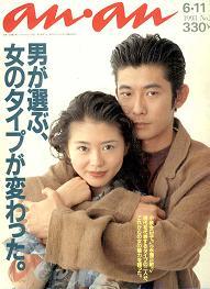 Koizumi Nagase.jpg