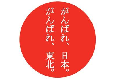 がんばれ日本!