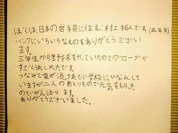 日本支援:被災地からのお便り (その1)
