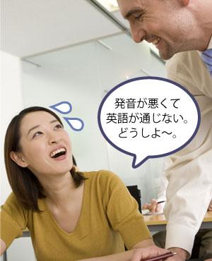 生きた英語:紛らわしい外来語の発音