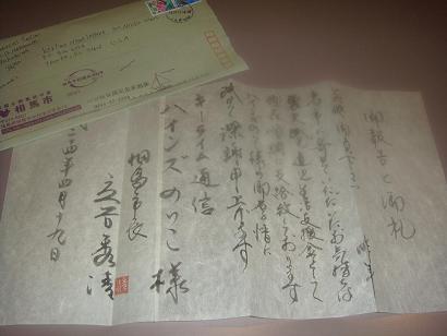 伝言板&東日本大震災支援活動2012年6月