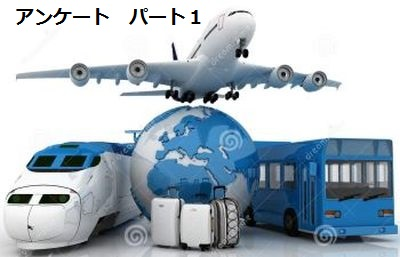 特集1 お得!便利!交通手段 パート1