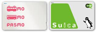 特集:IC乗車カード