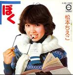 松本.pngのサムネール画像