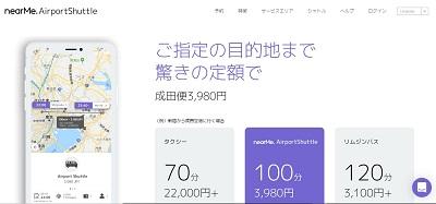 2020年 3月号 特集2:成田空港⇔羽田空港の移動 徹底比較