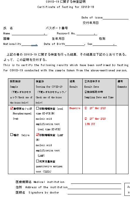 日本入国時の新たな水際対策措置 1/11/21 アップデート