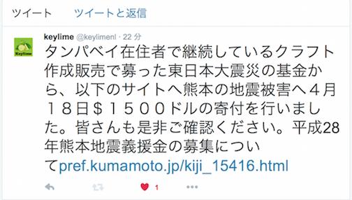 kumamoto support 2016-04-18.png