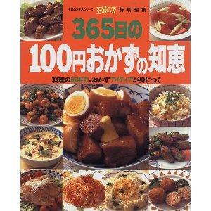 100yenOkazu.jpg