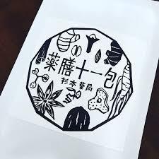 2019 Nov Yakuzen.jpg