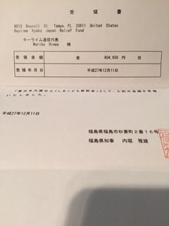 Fukushima 2015 receipt.JPG