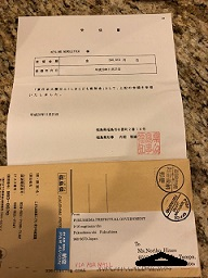 Fukushima 2018 receipt.jpg