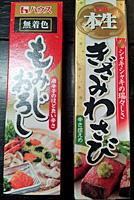 KizamiWasabi_MomijiOroshi.jpg