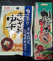 KizamiYuzu_Kabosuko.jpg