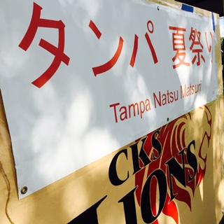 Natsumatsuri 2015.jpg