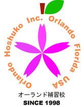 Oralando Hoshuko.jpg