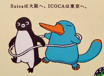SuicaIcocaKyara.jpg