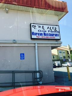 korean restaurant 1.jpg