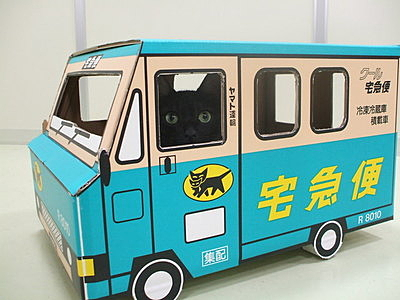 特集2:超便利!日本の宅急便