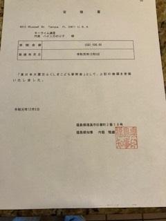 東日本大震災支援報告2020年3月