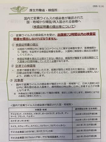 2021年1月10日号外:陰性検査証明実施後の帰国体験記