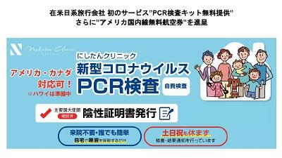 IACEさんからのお知らせ コロナ禍、日本里帰りサポート商品